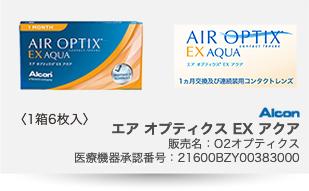 エアオプティクス EX アクア