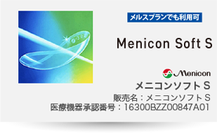 メニコンソフトS