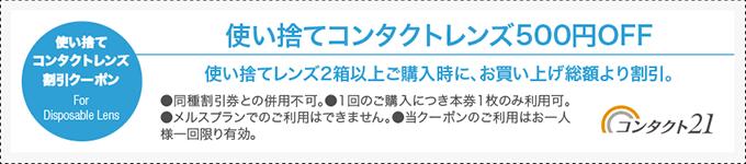 使い捨てコンタクトレンズ500円0FF