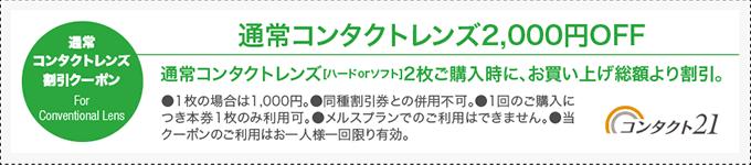 通常コンタクトレンズ2000円0FF