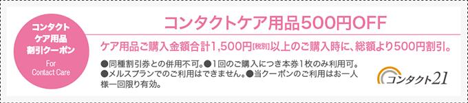 コンタクトケア用品500円0FF