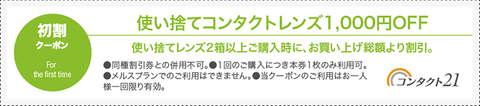 使い捨てコンタクトレンズ1000円0FF