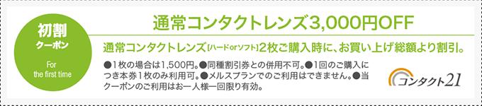 通常コンタクトレンズ3000円0FF
