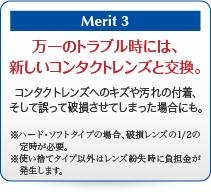 Merit3