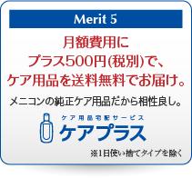 Merit5