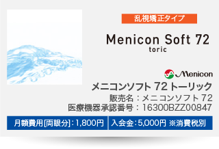 メニコンソフト72トーリック