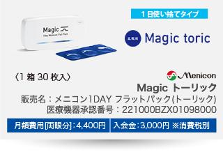 Magic トーリック