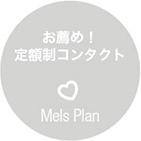 Mels Plan