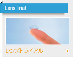 Lens Trial
