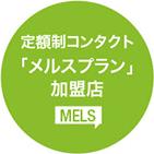 定額制コンタクト「メルスプラン」加盟店